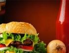 十年专业炸鸡汉堡,10平+5万开家火爆汉堡店