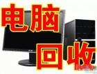 徐东笔记本电脑回收估价,废电脑回收, 现金交易
