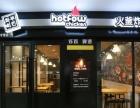 hotfow火釜炸鸡加盟 正统韩式炸鸡 1-5万元