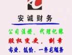 杨浦五角场代理记账上门送账黄兴路安诚13年经验变更审计一条龙