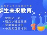 太原高考百日冲刺 高考集训班 太原初高中全科辅导