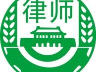天津律师 连锁加盟纠纷 特许经营纠纷 天津律师团队代理诉讼