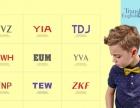 25类2-3个英文字母男女服装童装鞋服商标转让