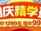 2018国庆精学班原价1280元现价99元10月1日开课啦