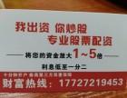 惠州最正规安全利息低配资平台老品牌专业股票配资钱程无忧公司