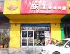 乐仕汉堡加盟店随时随地 灵活经营,可以开店