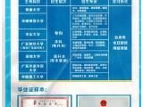 暨南大學自考業余班 2020年廣州自考招生
