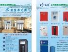 上海春慧净水器向全国诚招代理商加盟 家用电器