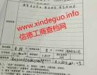 青岛律师工商查档-青岛企业工商盖章档案查询律师