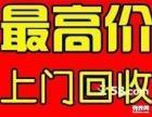 2074285淄博高价回收空调家电仓库积压