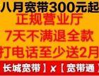 全京八月优惠/长城宽带/宽带通/7天不满退全款