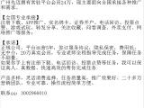 广州先迈精准推广 承接电话回访注册下载证券开户 欢迎商家合作