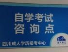 四川师范大学自考的优势在哪里??