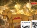 潮州DHL国际快递 中国官方网站——全球快递行业领