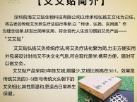 做深圳前海艾艾贴需要投入多少钱才可以做 好做吗