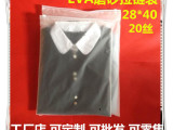 EVA磨砂拉链袋28*40现货 服装收纳袋批发 PE透明塑料袋定