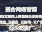 安徽百度推广-全网整合营销