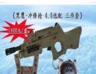 潍坊真人CS实战俱乐部真人CS户外野战装备厂家批发