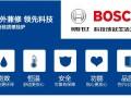 欢迎咨询)北京博世壁挂炉维修(销售)各区咨询服务中心