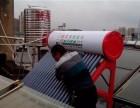楚雄太阳能维修部 太阳能漏水维修 水管漏水维修更换