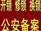 萍乡开锁换锁修锁安装指纹锁开车锁配汽车钥匙开保险柜