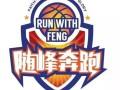 随峰奔跑青少年篮球夏令营 一期 7月15-22日
