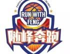 随峰奔跑篮球俱乐部 周末班 八大处校区(免费试课)