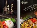 瓦罐快餐店加盟/木桶饭/黄焖鸡/煲仔饭加盟烤肉拌饭