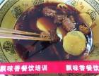 學習現撈油鹵重慶飄味香培訓