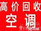 衢州市高价回收空调铝合金门窗铜铝废品,各种旧货