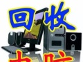 鑫华电脑 全市上门专业维修电脑及网络监控布线