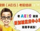 AEIS考试是读新加坡政府中小学的**途径