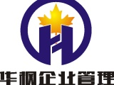 华枫企服 朝阳区海淀区公司注册注销北京价格较低
