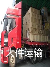 苏州货运物流公司 全国零担 行李货物托运代理