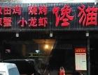 中介勿扰,低价转让 中亭街世纪联华对面网吧 酒楼餐饮