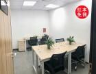 福田华强北办公室地址挂 卡位出租 小办公室