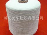 阻燃涤纶纱|永久性阻燃纱线|纯涤阻燃短纤纱12支20支24支30