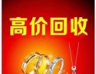 阳谷回收黄金的在哪阳谷高价回收抵押黄金金银首饰哪里价格较