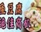 华夏巨人鱼豆腐加盟