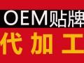 黄焖鸡酱料厂/黄焖鸡酱料食品厂/OEM定制代加工 前臣食品