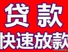 扬州无抵押贷款 房贷车贷 急用钱 零用贷