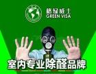 秦皇岛专业甲醛检测 甲醛治理 去除异味 空气净化