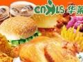 【华莱士】西式快餐加盟 2017官方加盟新政