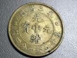 北京市东三省造大清银币怎么才能鉴定真假