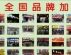 重庆小面加盟,技术培训,麻辣烫,卤菜米线砂锅米饭