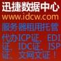 代办广州ICP证 ICP证年检服务
