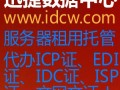 代办ICP证 ICP证年检服务