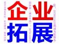2017年北京拓展一日游 平谷拓展一日游 平谷拓展多少钱