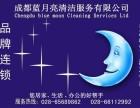 成都蓝月亮清洁一一您身边的保洁专家