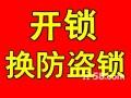 东莞长安镇开锁24小时全天10分钟上门 持证合法开锁